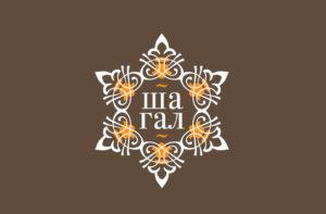 Shagal_logo2