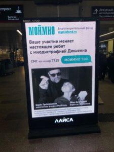 Наружная реклама МойМио