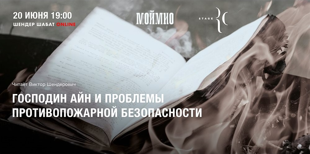 20 июня, Виктор Шендерович читает пьесу в пользу фонда «МойМио»
